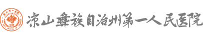 凉山彝族自治州第一人民医院【官方网站】